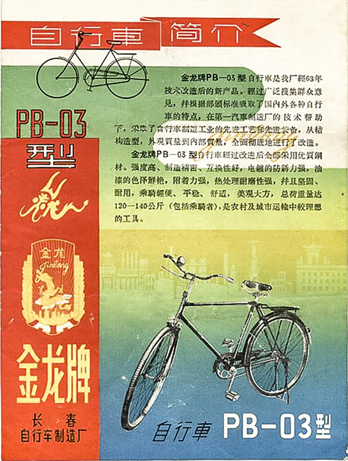 金龙牌自行车说明书封面.jpg
