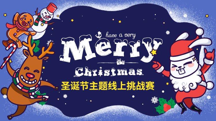 圣诞节线上挑战赛_750-420.jpg
