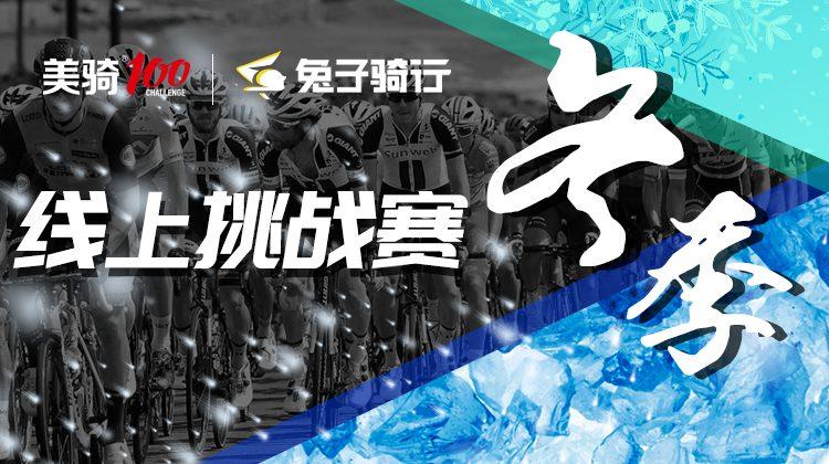 冬季挑战赛750X420详情_副本.jpg