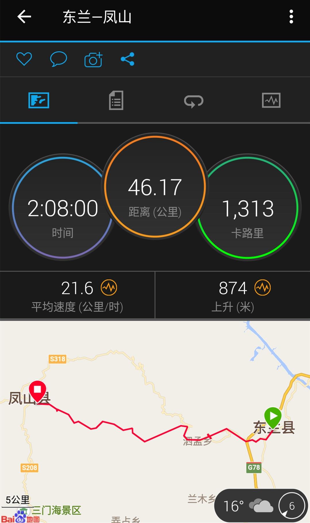 东兰―凤山