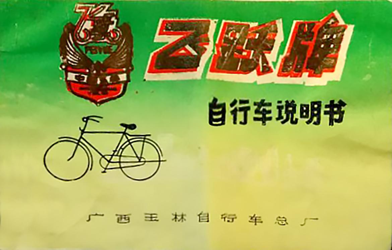 飞跃牌自行车说明书.jpg