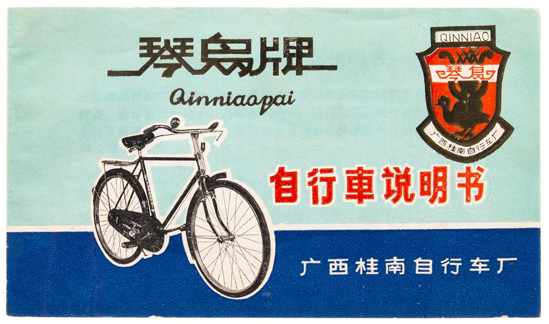 琴鸟牌自行车说明书.jpg