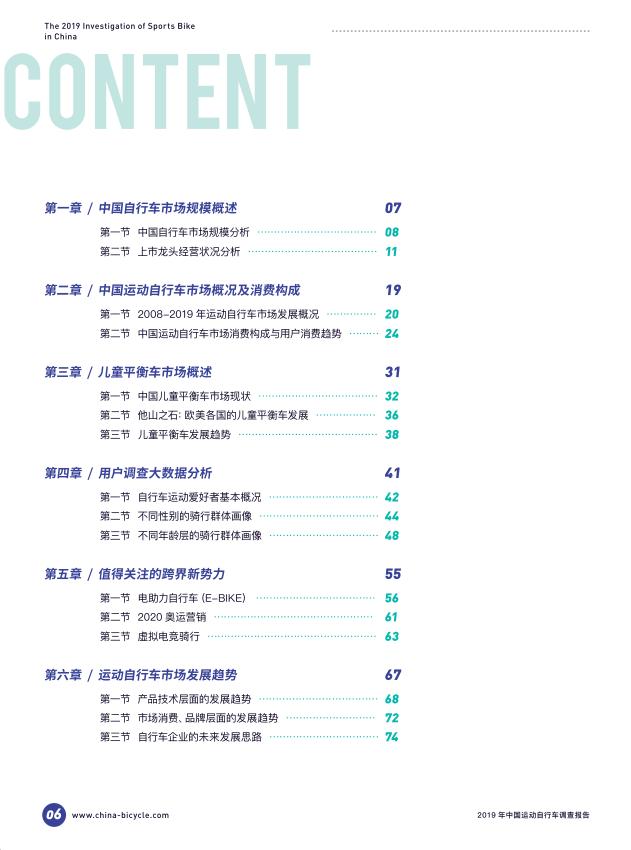 2019中国运动自行车调查报告