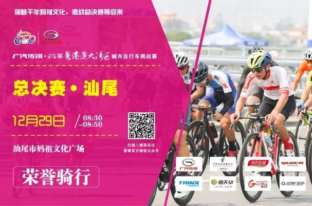 2019环大湾区自行车赛(汕尾站)攻略