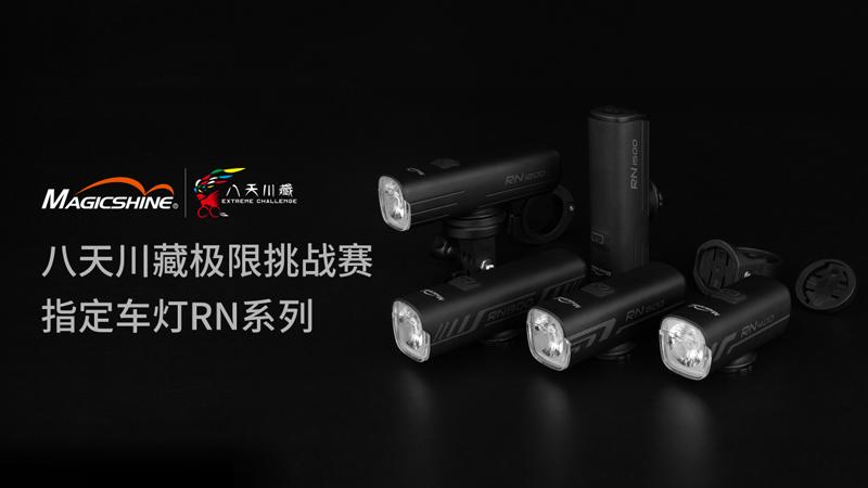 邁極炫RN系列車燈