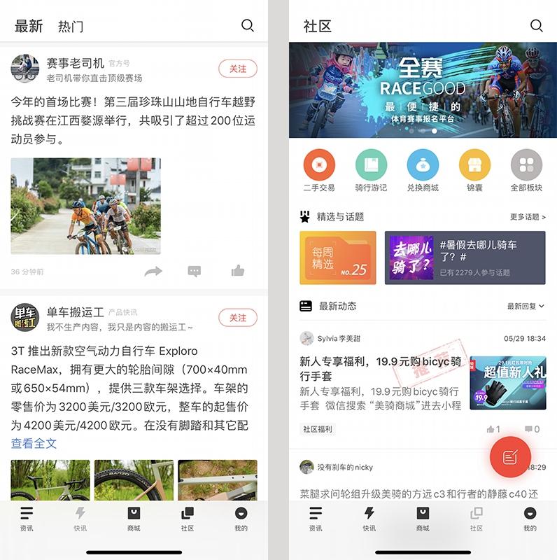 美騎+ 美騎app 版本更新 騎行搜索.jpg