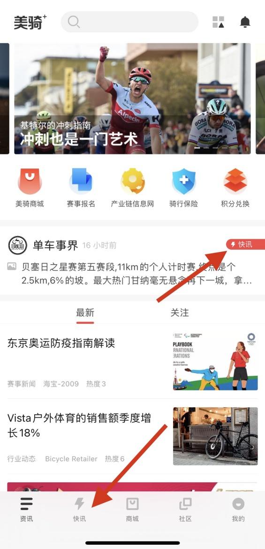 美骑app快讯