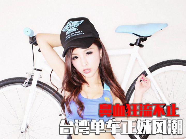 台湾单车正妹风潮