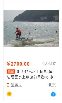 水上自行车在国外旅游地成高端项目 其实国内早已……