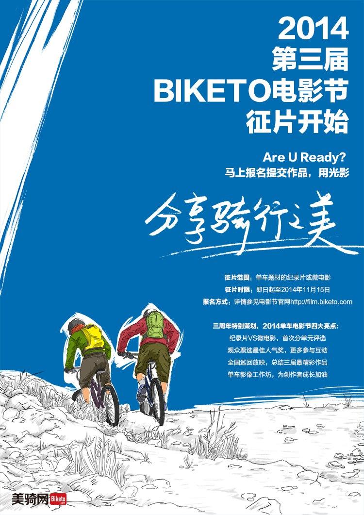 BIKETO单车电影节海报