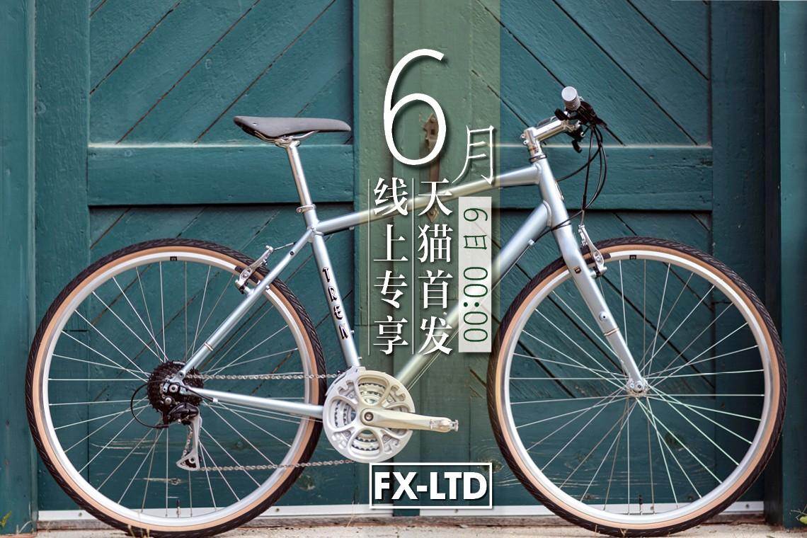 """6月6日,Trek天猫线上独享首发""""FX 限量版"""""""