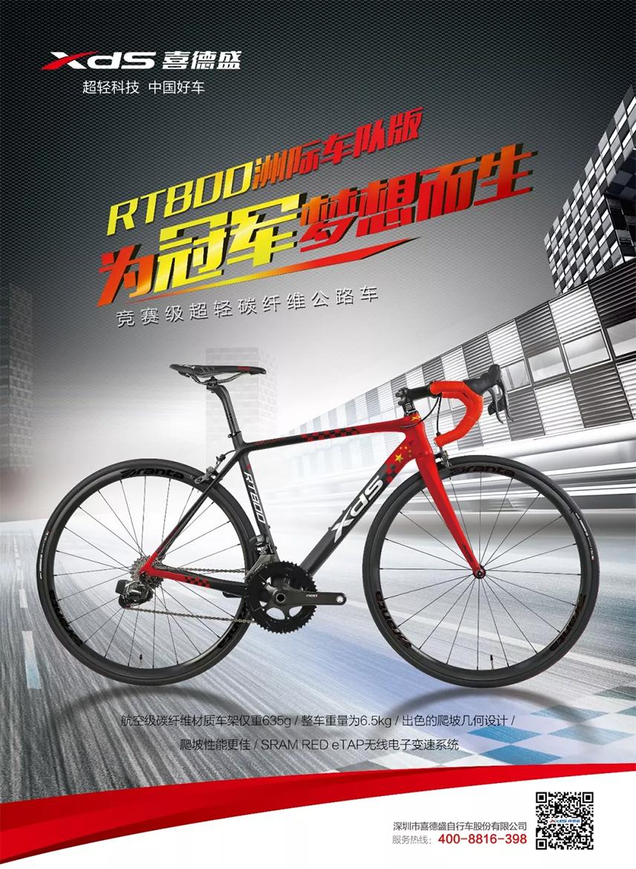 环湖赛上中国品牌的自行车:喜德盛RT800  不惧爬坡夺蓝衫