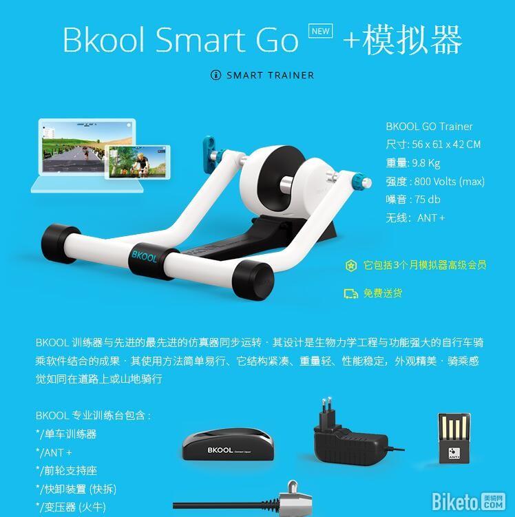Bkool Go,骑行台,环法