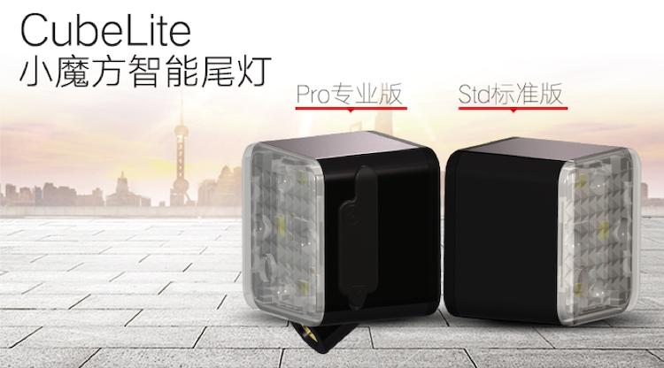 Enfitnix CubeLite II智能尾灯,美骑,英豪智能