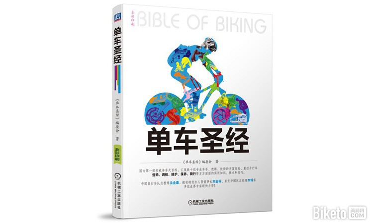 4a单车圣经.jpg