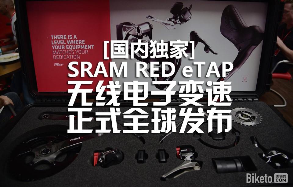 SRAM red