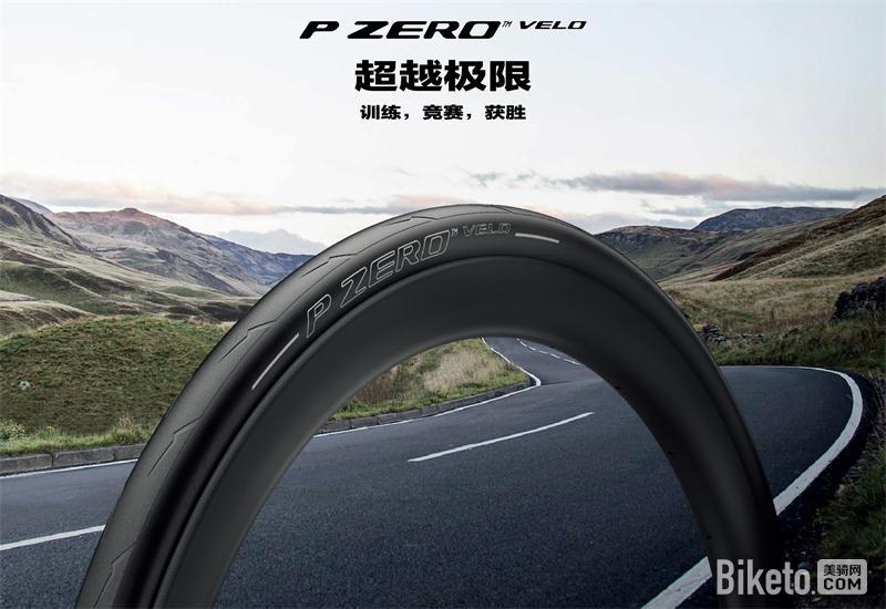 倍耐力Pirelli ZERO Velo