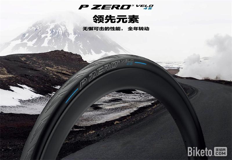 倍耐力Pirelli ZERO Velo 4S