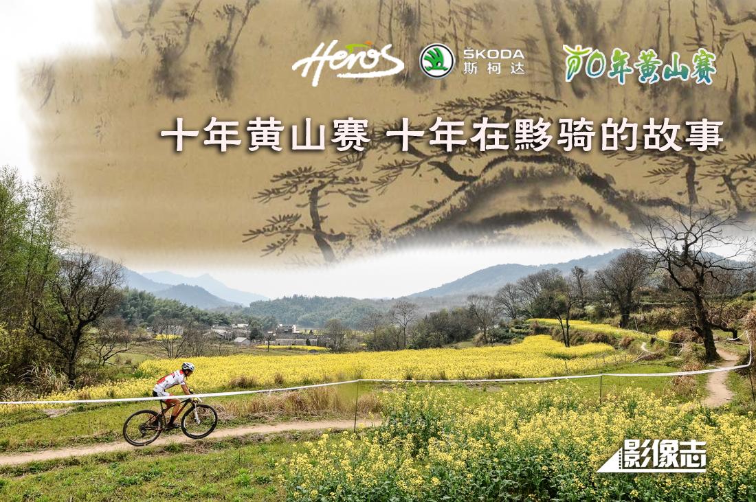 十年黄山赛 十年在黟骑的故事