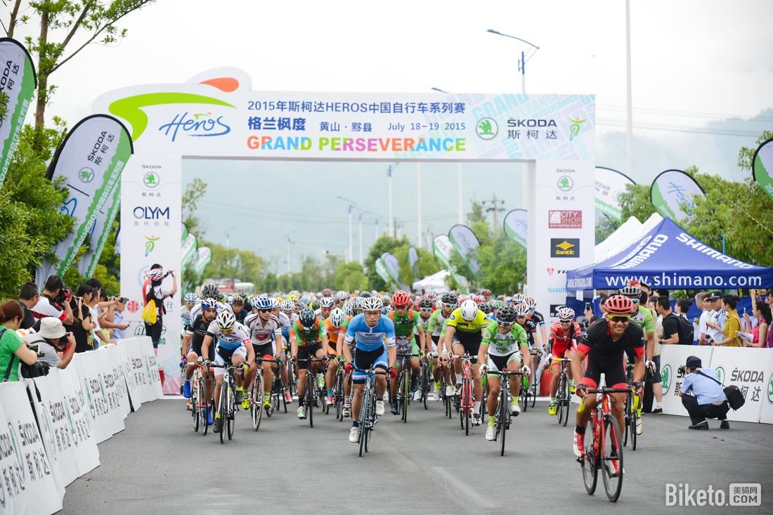2015斯柯达HEROS中国自行车系列赛,HEROS系列赛,黄山格兰枫度,格兰枫度