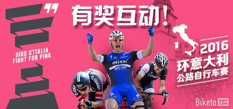 http://www.biketo.com/s/2016Italy/