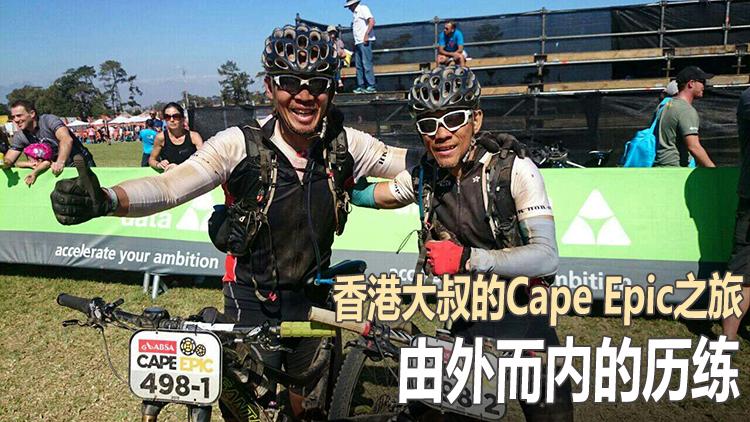 香港大叔的Cape Epic之旅:由外而内的历练