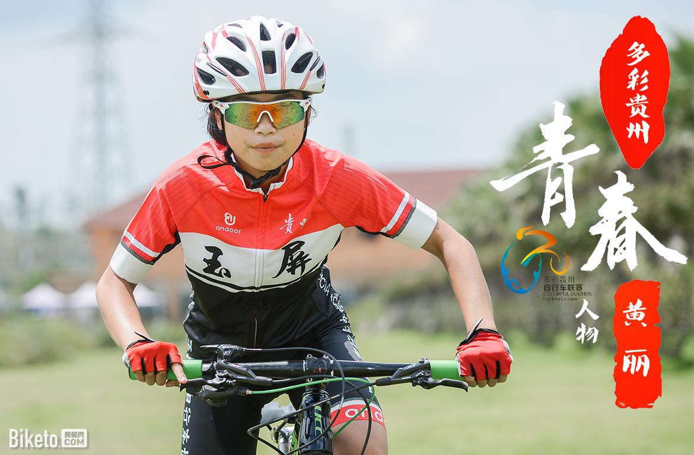"""""""多彩贵州""""自行车联赛"""