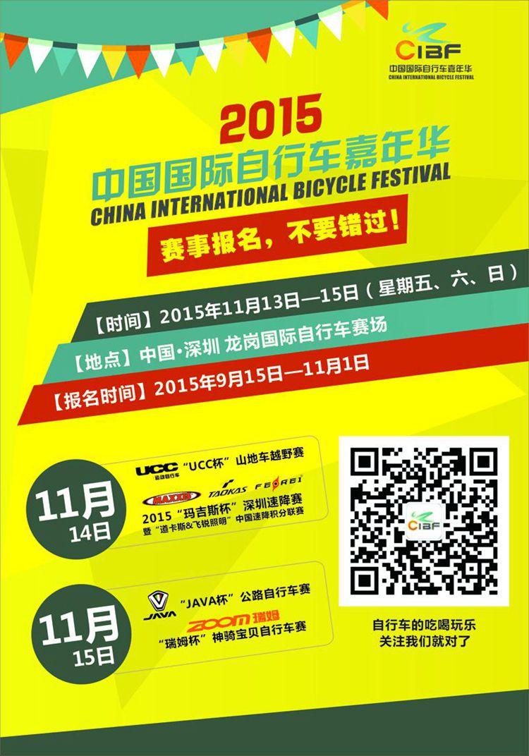 2015中国国际自行车嘉年华