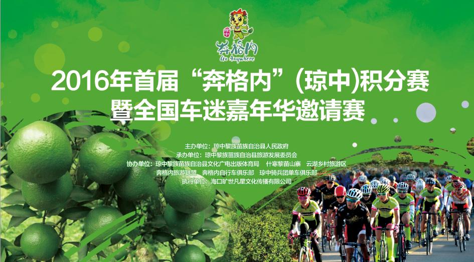 2017赛季海南国际旅游岛自行车联赛 琼中站补充通知