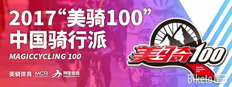2017美骑100中国骑行派.jpg