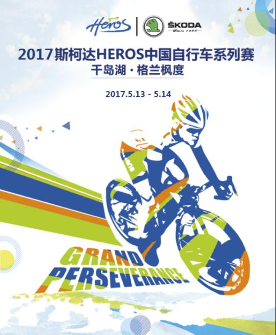 2017千岛湖格兰枫度公告0.png