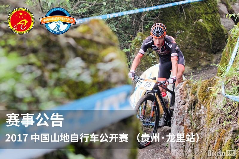 中国山地自行车公开赛 (贵州?龙里站)