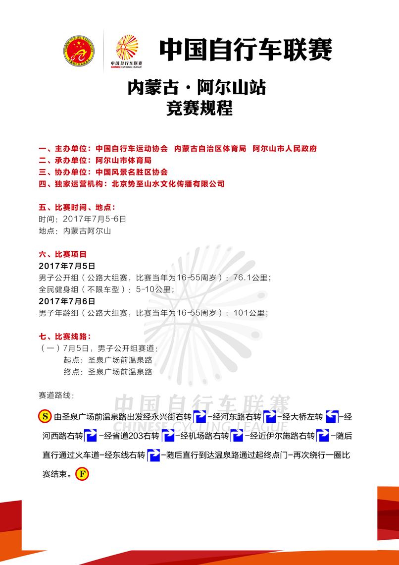 中国自行车联赛内蒙古·阿尔山站竞赛规程
