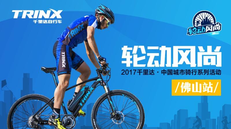 2017千里达・中国城市骑行系列活动-佛山站
