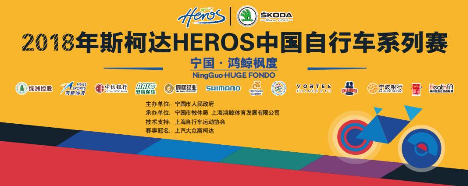 2018斯柯达HEROS中国自行车系列赛 鸿鲸枫度-安徽宁国站
