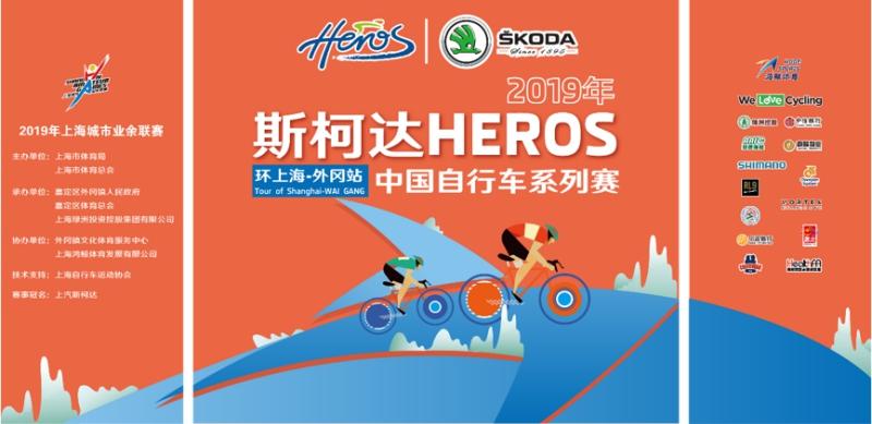 heros,环上海图片 1.jpg