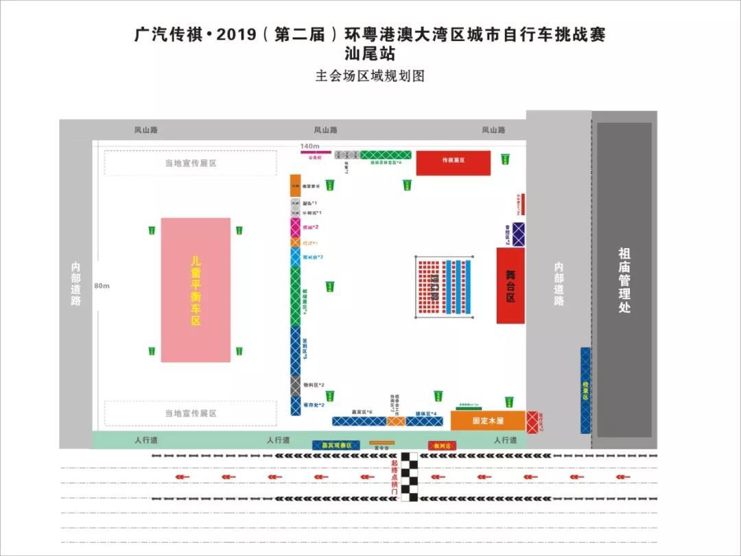 2019環大灣區自行車賽汕尾站 邀你來戰