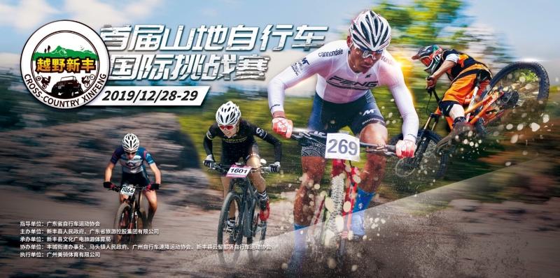 越野新丰・首届山地自行车国际挑战赛漆黑色�L�τ�了上去