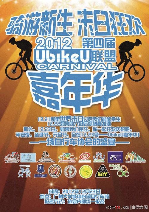 第四届ubikeu联盟自行车嘉年华(图文)