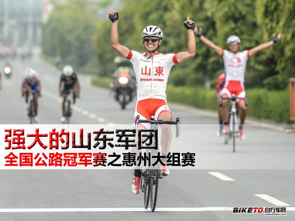 全国冠军赛惠州站大组赛 (1).jpg