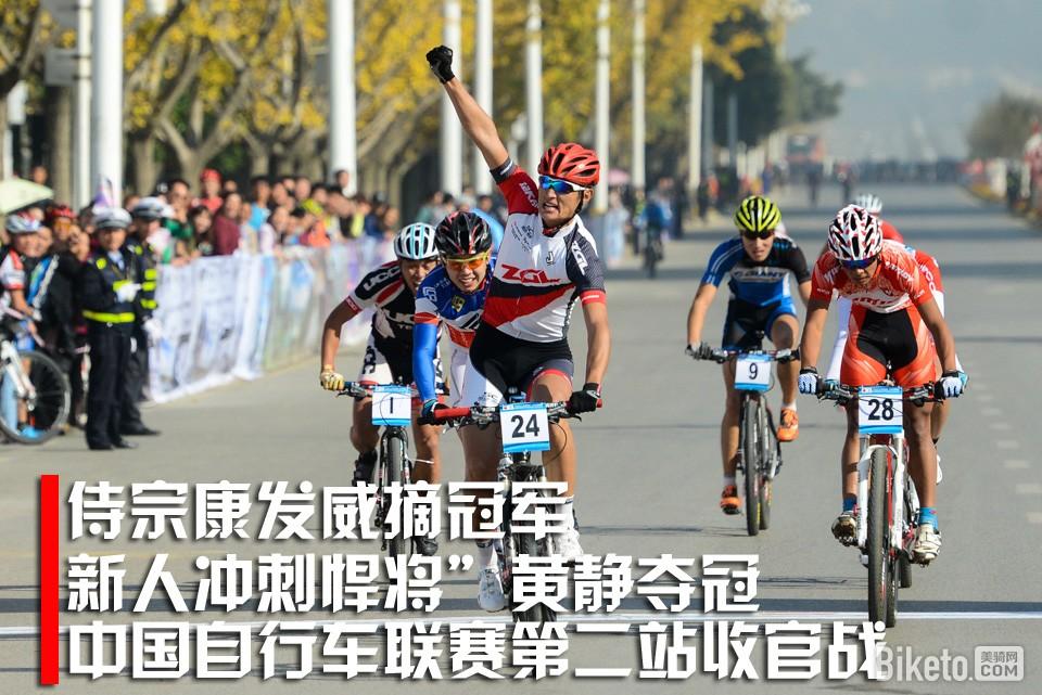 中国自行车联赛,侍宗康