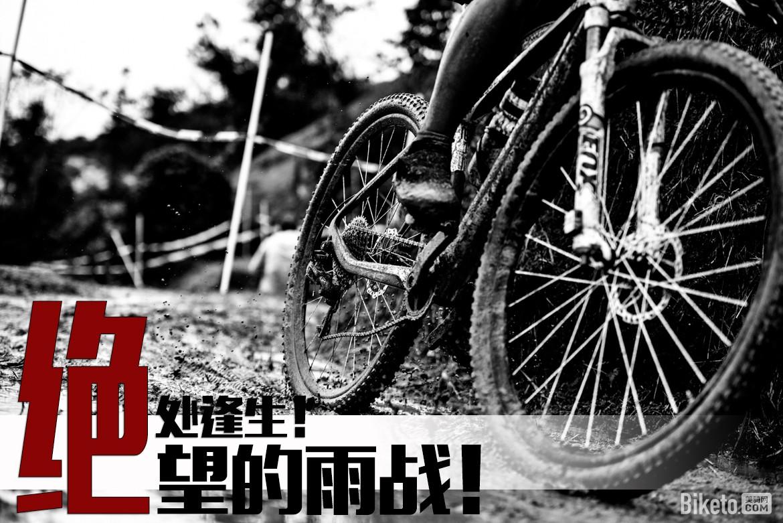 绝望的雨战!绝处逢生!――中国山地公开赛赣州站视频精华 - 美骑网
