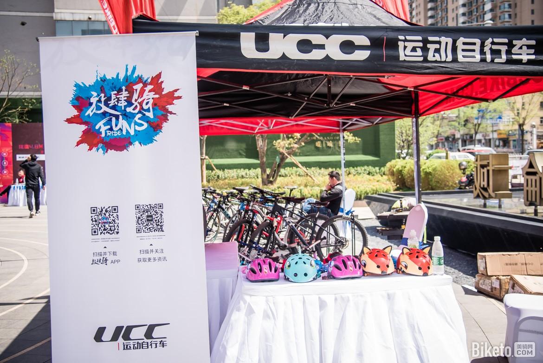 美骑100・UCC运动自行车太原站