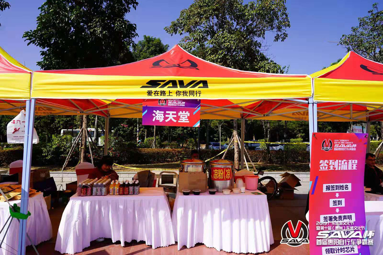 SAVA争霸赛 精美小食