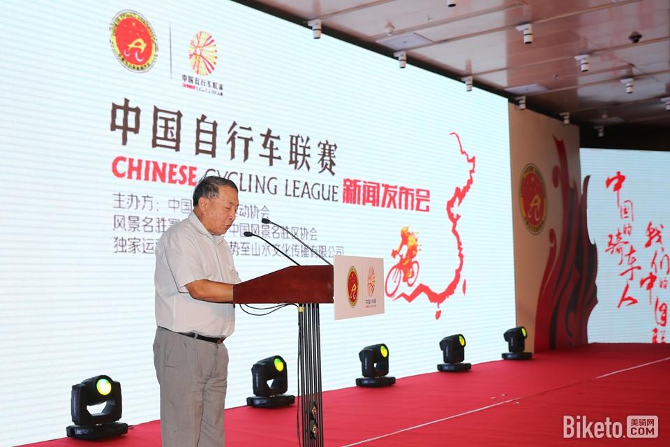 中国自行车联赛,中国风景名胜区协会副会长、秘书长王凤武致辞