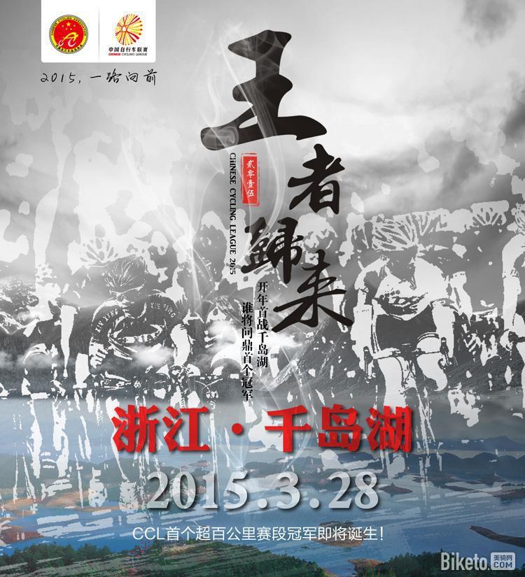 千岛湖 中国自行车联赛 CCL (1).jpg