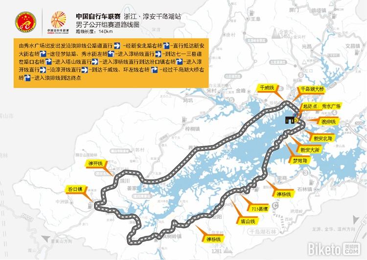 千岛湖 中国自行车联赛 CCL (6).jpg