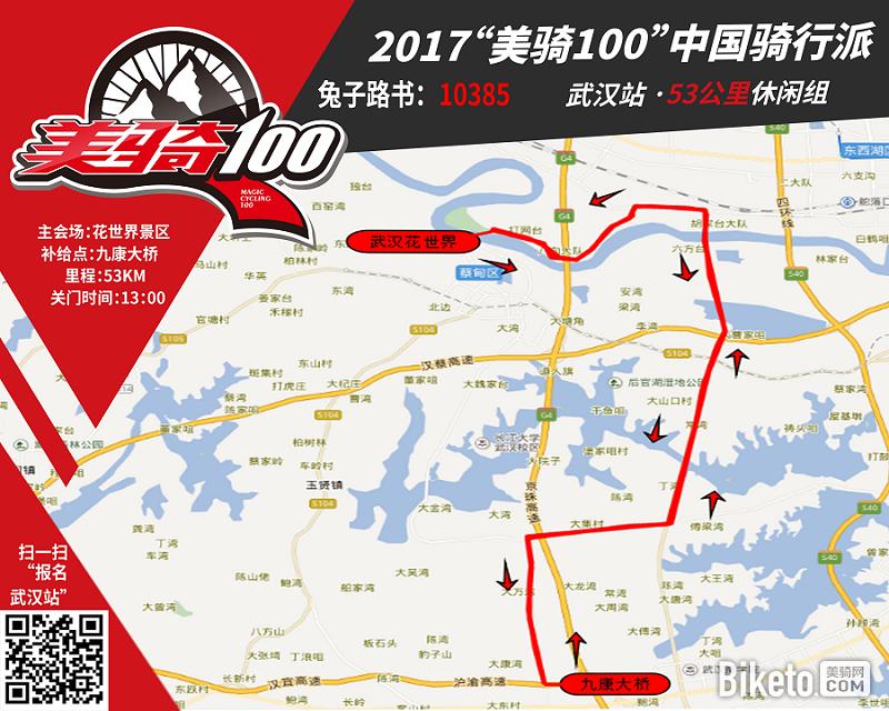 武汉50KM.png
