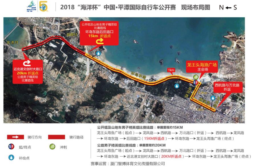 """""""海洋杯""""中国·平潭国际自行车公开赛"""
