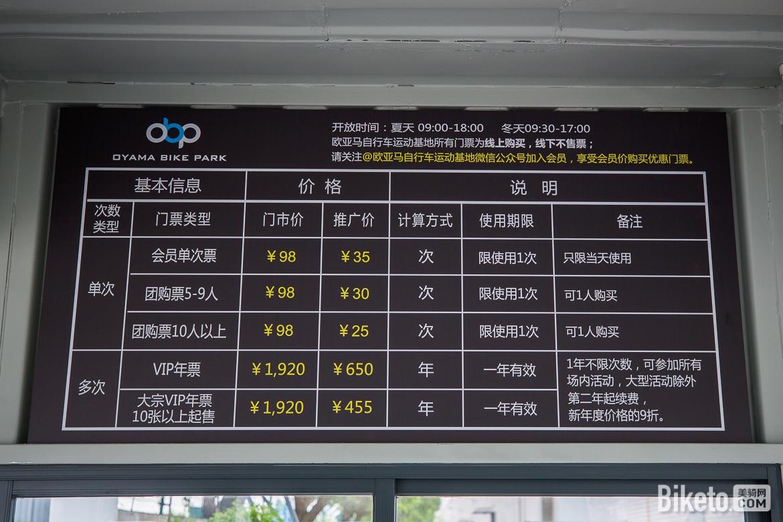 欧亚马自行车运动基地,山地车训练,滑步车场地,江苏太仓,华东国际城市极限单车邀请赛
